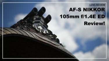 描写力に特化したレンズ!ニコンAF-S NIKKOR 105mm f/1.4E ED【レビュー・作例】