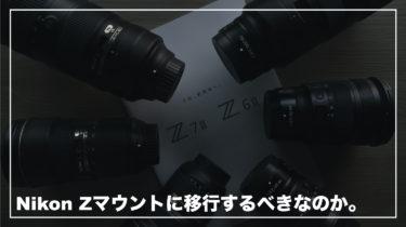 Nikon Zマウントに移行するべきなのか。【考察比較・おすすめレンズ】
