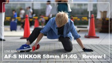 癖玉!ニコンAF-S NIKKOR 58mm f/1.4G レビュー・作例