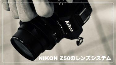 ニコンZ50のレンズ構成を考える。小さいカメラは楽しい!【おすすめレンズ】
