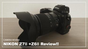 ニコンZ7II・Z6IIレビュー【Z7・Z6との比較・作例】【review】