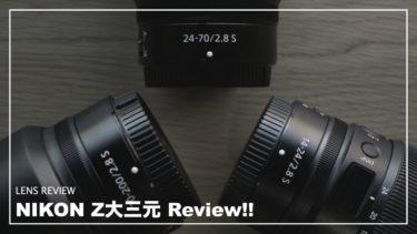 ニコンZマウント大三元ズームレンズ考察レビュー【 Fマウントとの比較】