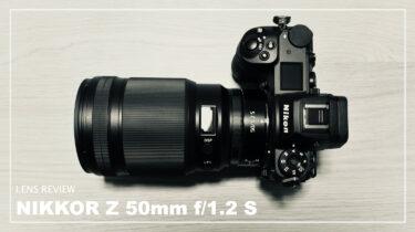 ニコンNIKKOR Z 50mm f/1.2 Sレビュー作例【lens review】