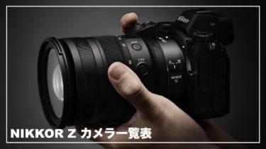 随時更新!ニコンミラーレスカメラZシリーズ一覧表【比較・レビューまとめ】