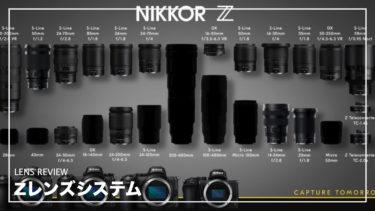 Z 7II・Z 6II・Z5のレンズ構成【ロードマップまとめ・Z・Fマウント別おすすめ】