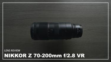 NIKKOR Z 70-200mm f/2.8 VR Sレビュー【作例・旧型Fマウントとの比較】