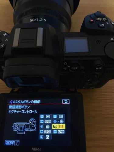 ニコンZ7IIとZ6IIのおすすめ設定【快適な撮影環境】