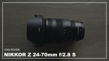 NIKKOR Z 24-70mm f/2.8 Sレビュー【作例・旧型Fマウントとの比較】