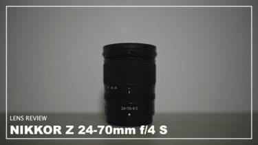 NIKKOR Z 24-70mm f/4 S考察レビュー作例【ニコンZの最強のキットレンズ】