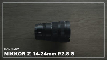 NIKKOR Z 14-24mm f/2.8 Sレビュー【作例・旧型Fマウントとの比較】
