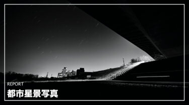 都市星景写真【Z7Ⅱ+NIKKOR Z 14-24mm f/2.8 S】