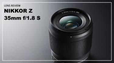 NIKKOR Z 35mm f/1.8 S考察レビュー【ニコンZの最小最軽量の単焦点レンズ】