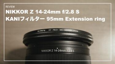 KANIフィルターレビュー95mm【ニコンZ14-24mm f/2.8 Sのフィルター革命】
