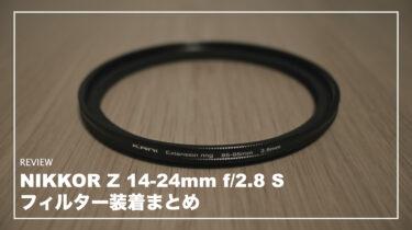 NIKKOR Z 14-24mm f/2.8 Sのフィルターまとめ【純正・サードパーティ・ND・PL】