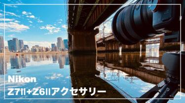 ニコンZ7II・Z6IIのアクセサリー【一緒に買うべきもの・おすすめの周辺機材】