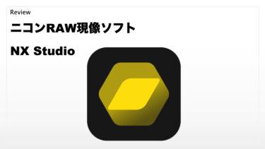ニコンの無料RAW現像ソフト【NX Studio】の解説・使用レビュー