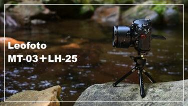 最強のミニ三脚 Leofoto MT-03+LH-25レビュー【MBC-20との比較・違い】