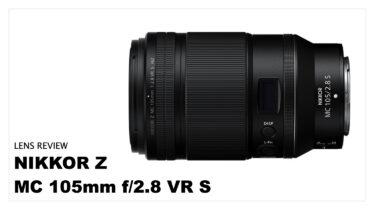 15年ぶりの新型マクロ! NIKKOR Z MC 105mm f/2.8 VR S【Zマウントマイクロレンズ 考察レビュー】
