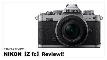 レトロスタイル!ニコンZfc発表!考察レビュー【Z50との比較・違い・キットレンズの作例・スペック・価格】