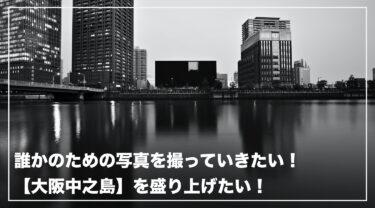 【誰かのための写真】大阪中之島を一緒に盛り上げたい!