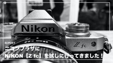 【Z fc】実機を試しにニコンプラザ大阪に行ってきました!