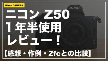 ニコンZ50 約1年半使用レビュー!【感想・作例・Zfc比較】