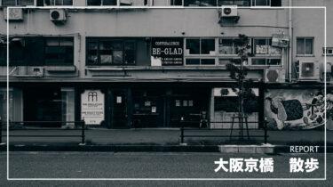 大阪-京橋周辺 散歩【Z50+NIKKOR Z 14-30mm f/4 S・作例】