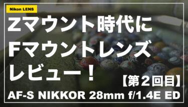 ニコンZ時代にFマウントレンズレビュー【AF-S NIKKOR 28mm f/1.4E ED 】