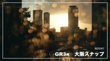 RICOH GR3x 大阪スナップ【作例・リコー・GRIIIx】